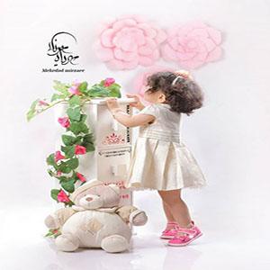 آتلیه کودک مهرداد میرزائی